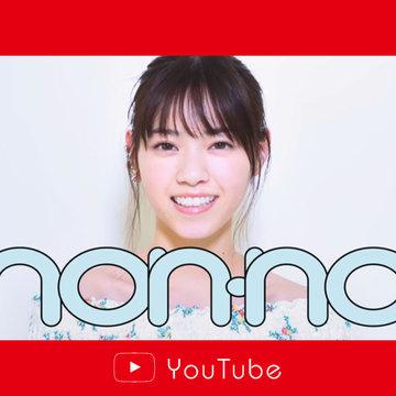 ノンノ4月号発売! 表紙は西野七瀬♪