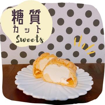 シャトレーゼの糖質50%カットスイーツは味もコスパも大満足!【ウェブディレクターTの可愛い雑貨&フードだけ。】
