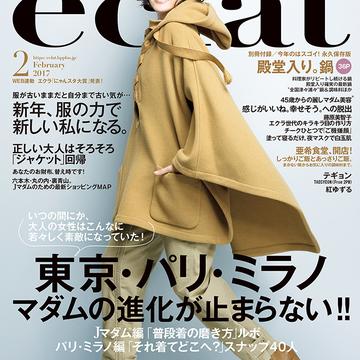 エクラ2月号、本日発売!