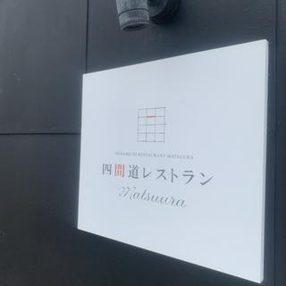 隠れ家のようなフレンチレストラン【名古屋・四間道レストランMatsuura】_1_1-2