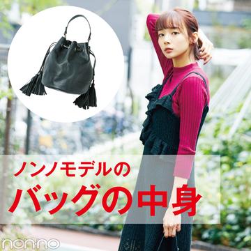 モデルのバッグの中身が見たい! 岡田紗佳&松川菜々花の私物を拝見♡