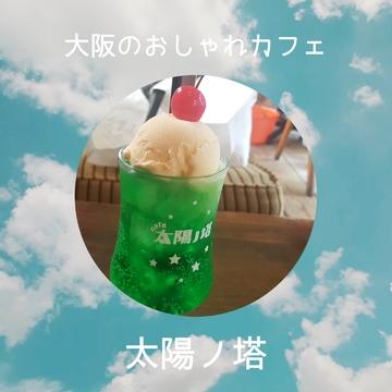 大阪のおしゃれカフェ【 太陽ノ塔 】
