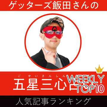 先週の人気記事ランキング|WEEKLY TOP10【8月29日〜9月4日】