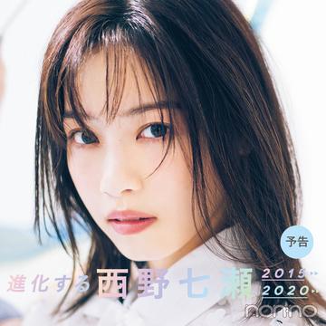 西野七瀬ノンノモデル5周年★ 初表紙から今月号表紙までを一気見せ!