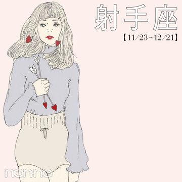 2017年は本気のラブが見つかるっ! 水晶玉子の12星座恋占い【射手座編】