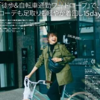 ニューノーマル時代、通勤スタイルにも変化が!徒歩や自転車使用も増えています。そんな時のおしゃれはどう変えたら良いの?【Marisol4月号】