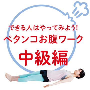 「ゴロゴロ&深呼吸」だけでさらに効果アップ☆ 奇跡のぺたんこお腹エクサ第3弾!