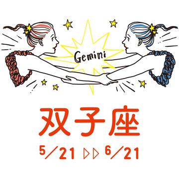 【双子座】ぷりあでぃす玲奈さんが占う2021年下半期の運勢