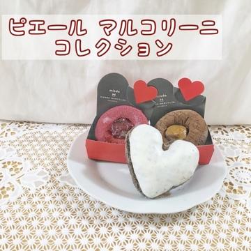 【やっと買えた!】ミスド×ピエールマルコリーニの限定ドーナツ実食❤︎