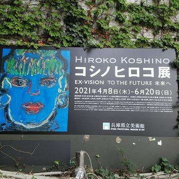 世界を感じる!コシノヒロコ展@神戸
