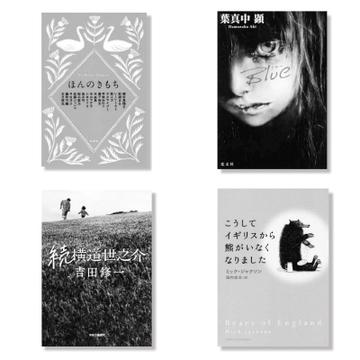 夏の夜は時間を忘れて読書を。女性書店員おすすめの<夢中になれる本>6選