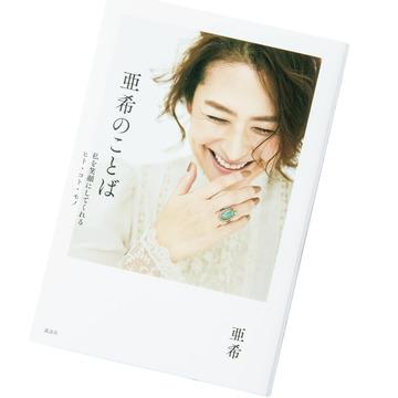 亜希さん、初のエッセイ『亜希のことば   私を笑顔にしてくれるヒト・コト・モノ』刊行!WEB限定インタビュー【後半】
