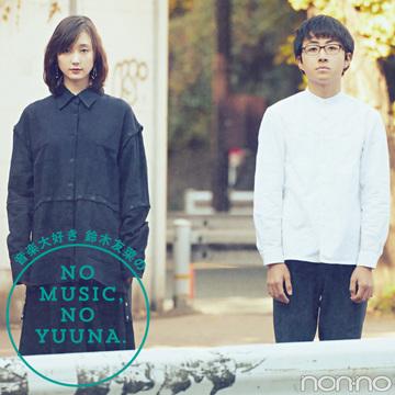 鈴木友菜、16歳の天才ミュージシャン崎山蒼志に会う!【NO MUSIC, NO YUUNA.】