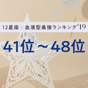 41位〜48位