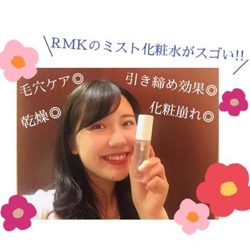 【夏こそミストがマスト!?】RMKのミスト化粧水がオススメ!!