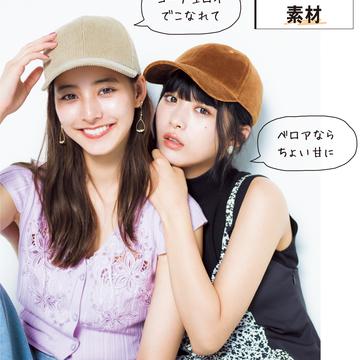 【Style02.】新しい季節に一番乗りっ♪『秋っぽ素材』