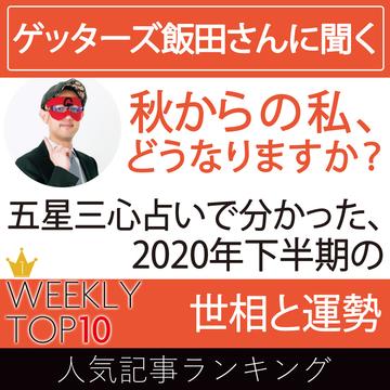 先週の人気記事ランキング|WEEKLY TOP 10【8月23日~8月29日】