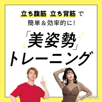 【美姿勢トレーニング vol.1】あなたは猫背? 反り腰? 簡単セルフチェック
