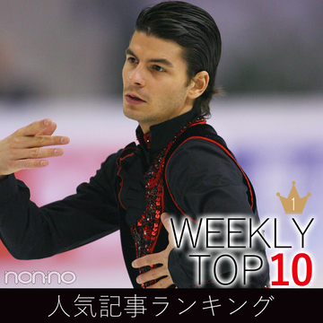 先週の人気記事ランキング|WEEKLY TOP 10【1月19日~1月25日】