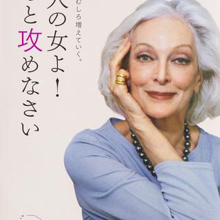 美しく年齢を重ねるには? 齋藤 薫さんの「読む美容本」