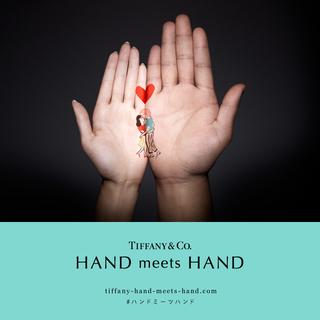 ティファニーから、すべての愛し合うふたりへ。体験型イベント『Hand meets Hand』