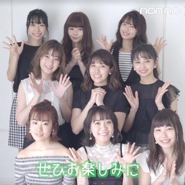 プレゼント企画あり! ノンノ8月号(6月20日発売)にラブライブ!サンシャイン!! Aqoursが登場!
