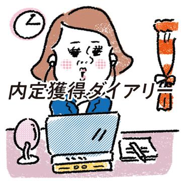 Photo Gallery|コロナ禍の就職活動を勝ち抜いた! 先輩女子の内定獲得ダイアリー