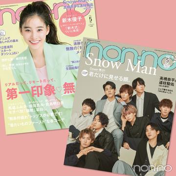 新木優子&Snow Manが表紙に登場! ノンノ5月号の見どころをご紹介