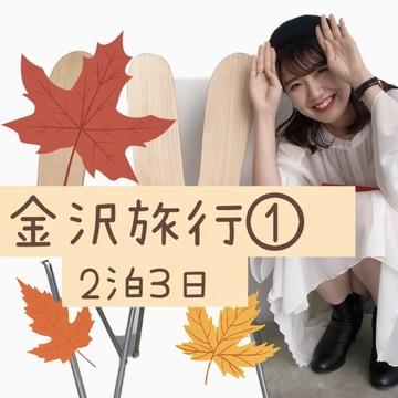 【旅ログ】金沢に行ってきました!!part①