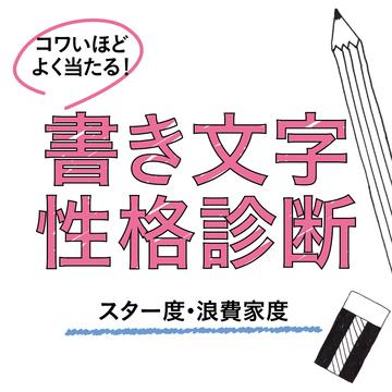 「東京」って書いてみて!あなたのスター性&浪費家度をチェック★【コワいほど当たる書き文字性格診断】