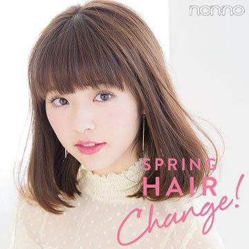 もっと可愛くて、新しい自分に! 春映えスタイルにヘアチェン☆