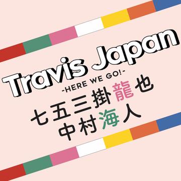 【Travis Japanの素顔に接近!vol.2】-知れば知るほど好きになる♡ときめきQ&A- 七五三掛龍也・中村海人