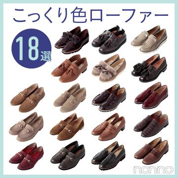2019秋トレンド速報★ こっくり色ローファーがきてる! 最新コーデ&おすすめ18選