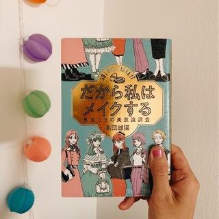 秋ファッションのヒントにしたい、8月に読んだ本から得た刺激①