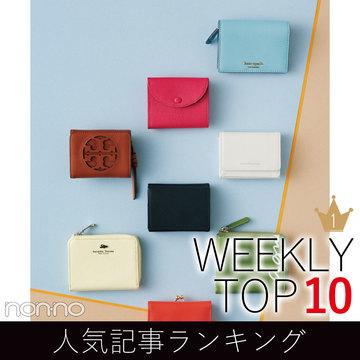 先週の人気記事ランキング|WEEKLY TOP 10【10月6日~10月12日】