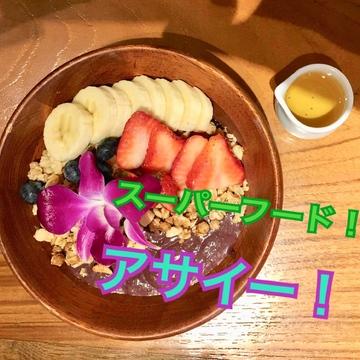 渋谷で【アサイーボウル】の人気店《ダイエット中でも罪悪感なし》
