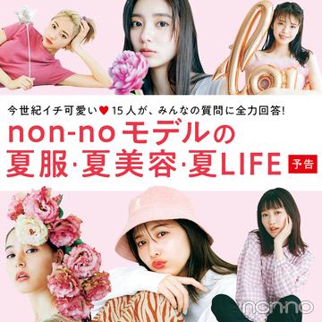今世紀イチ可愛い♡ ノンノモデルの夏服・夏美容・夏LIFEをチェック!
