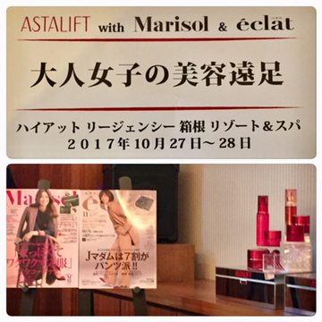 ASTALIFT with Marisol & eclat    大人女子の美容遠足