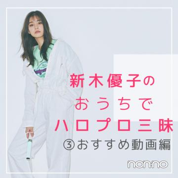 新木優子のおうちでハロプロ三昧③ おすすめ動画編