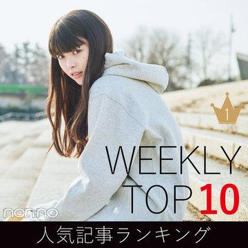 先週の人気記事ランキング|WEEKLY TOP 10【3月31日~4月6日】