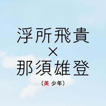 【となりのうきなす】浮所飛貴×那須雄登(美 少年)にキャンパスライフについて聞いてみた。