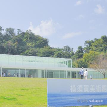 【さかぽんの冒険】空と海に癒される横須賀きっぷ❤️@横須賀美術館