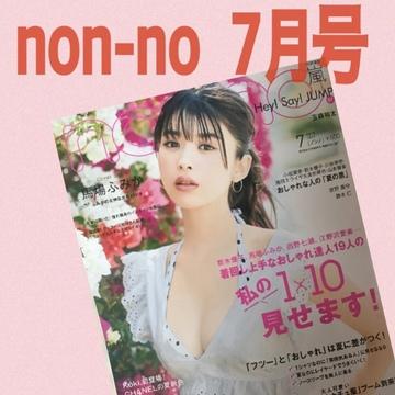 【non-no7月号】発売中!
