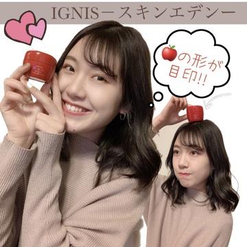 【IGNIS】りんごのパッケージが目印!