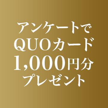 【QUOカード1,000円分プレゼント】ユーザーアンケートご協力のお願い