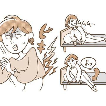 アラフィー女性の『ぎっくり腰』いきなり襲いかかる激痛と固まる腰!いざという時の対処法