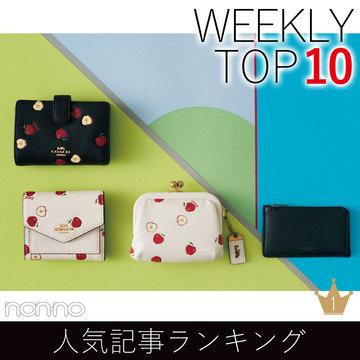 先週の人気記事ランキング|WEEKLY TOP 10【9月22日~9月28日】