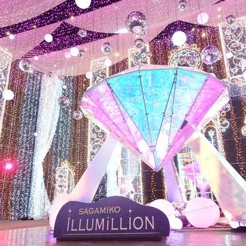 Vol.64♡ 関東最大級!600万級の光の祭典【さがみ湖イルミリオン】