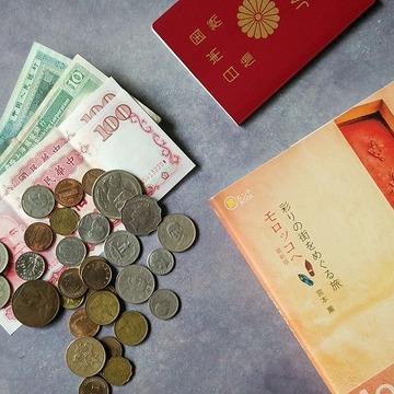 海外で余った小銭、どうしていますか