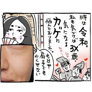 気づけば、気になるお肌の影が濃くなってきた……。シミ取り美容医療のためのシミの基本の「キ」